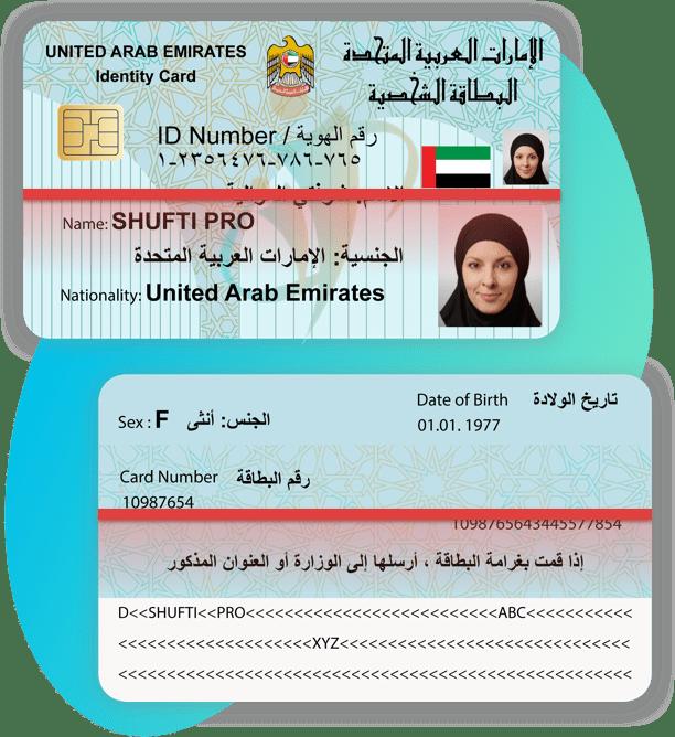UAE National Identity Card